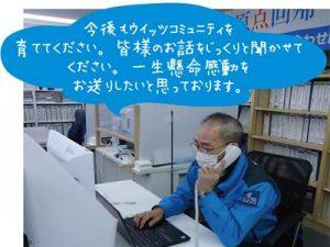 本店マンション営業部 毛利さん2