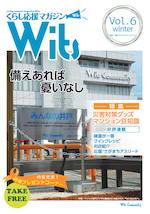 Vol.6 冬号