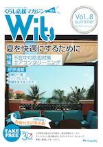 Vol.8 夏号
