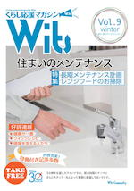 Vol.9 冬号