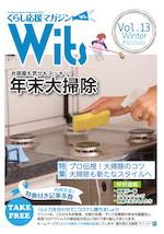 Vol.13 冬号