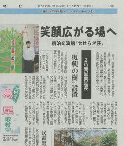 福島民報掲載記事