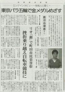 kanuma_sagami