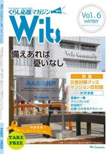 「くらし応援マガジンWits」冬号 Vol.6