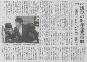 「相模経済新聞」に記事が掲載されました:ウイッツコミュニティ