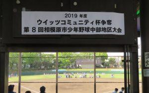 第8回 相模原市中部地区少年野球大会「ウイッツコミュニティ杯」