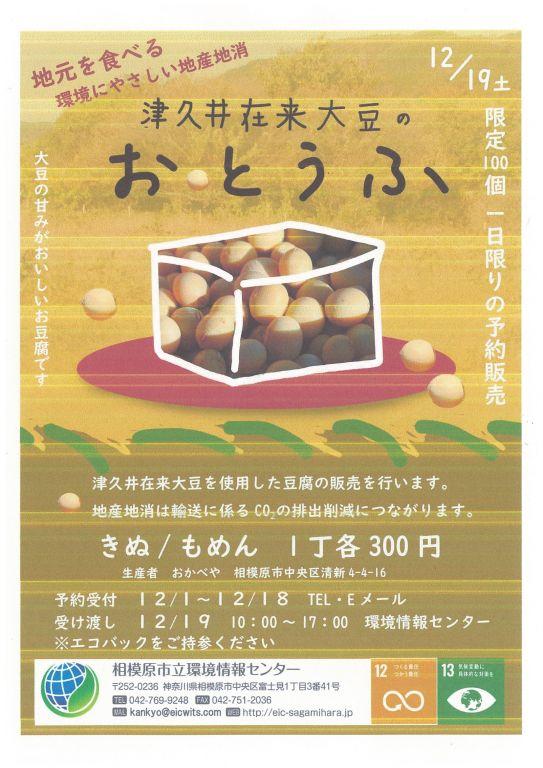 津久井在来大豆のお豆腐販売