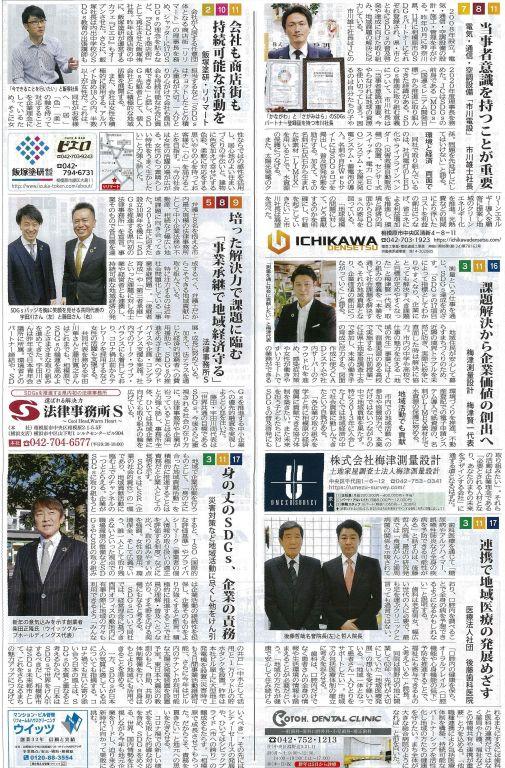 創業者 柴田 インタビュー記事:タウンニュース元旦号